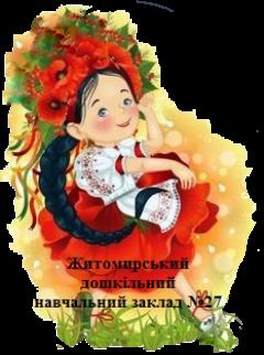 ДНЗ №27